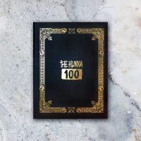 """The Hunna - """"100"""" (Warner Music)"""